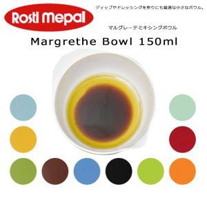 ROSTI MEPAL/ロスティ メパル ボウル Margrethe Bowl 150ml マルグレーテミキシングボウル 150ml 【雑貨】|snb-shop