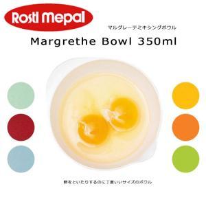 ROSTI MEPAL/ロスティ メパル ボウル Margrethe Bowl 350ml マルグレーテミキシングボウル 350ml 【雑貨】|snb-shop