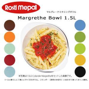 ROSTI MEPAL/ロスティ メパル ボウル Margrethe Bowl 1.5L マルグレーテミキシングボウル 1.5L 【雑貨】|snb-shop