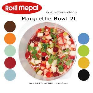ROSTI MEPAL/ロスティ メパル ボウル Margrethe Bowl 2L マルグレーテミキシングボウル 2L 【雑貨】|snb-shop