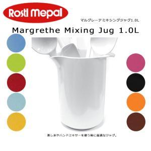 ROSTI MEPAL/ロスティ メパル ボウル Margrethe Mixing Jug 1.0L マルグレーテミキシングジャグ1.0L 【雑貨】|snb-shop