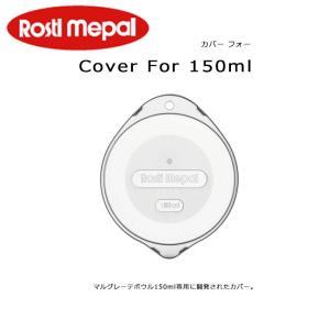 ROSTI MEPAL/ロスティ メパル ボウルカバー Cover For 150ml  カバー フォー 150ml Margrethe Bowl 【雑貨】|snb-shop