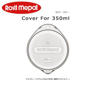 ROSTI MEPAL/ロスティ メパル ボウルカバー Cover For 350ml  カバー フォー 350ml  Margrethe Bowl 【雑貨】|snb-shop