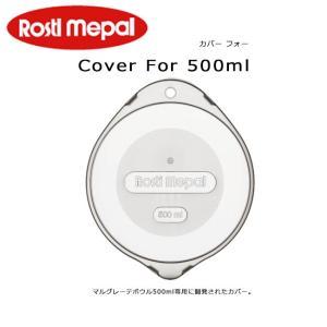 ROSTI MEPAL/ロスティ メパル ボウルカバー Cover For 500ml  カバー フォー 500ml  Margrethe Bowl 【雑貨】|snb-shop