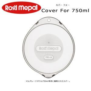 ROSTI MEPAL/ロスティ メパル ボウルカバー Cover For 750ml  カバー フォー 750ml  Margrethe Bowl 【雑貨】|snb-shop
