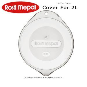 ROSTI MEPAL/ロスティ メパル ボウルカバー Cover For 2.0L  カバー フォー 2.0L  Margrethe Bowl 【雑貨】|snb-shop