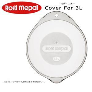 ROSTI MEPAL/ロスティ メパル ボウルカバー Cover For 3.0L  カバー フォー 3.0L  Margrethe Bowl 【雑貨】|snb-shop