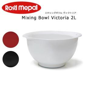 ROSTI MEPAL/ロスティ メパル ボウル Mixing Bowl Victoria 2L ミキシングボウル ヴィクトリア  【雑貨】|snb-shop