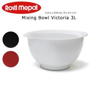 ROSTI MEPAL/ロスティ メパル ボウル Mixing Bowl Victoria 3L  ミキシングボウル ヴィクトリア  【雑貨】|snb-shop