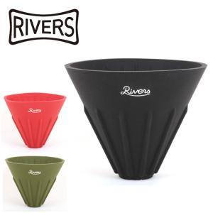 RIVERS リバーズ COFFEE DRIPPER CAVE Riversibleコーヒードリッパーケイブ リバーシブル 【キャンプ/コーヒー】|snb-shop
