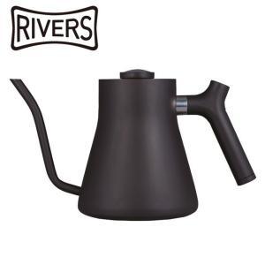 RIVERS リバーズ FELLOW STAGG KETTLE (MATTE BLACK) フェロー スタッグ ケトル マットブラック 【アウトドア/キャンプ/コーヒー/ポット】|snb-shop