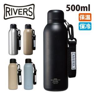 RIVERS リバーズ バキュームフラスク ステム BL 【アウトドア/キャンプ/イベント/通勤/登山/遠足】|snb-shop
