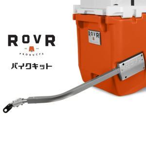 RovR ローバー ROLLR 専用 BikR Kit バイクキット 【アウトドア/クーラーボックス/オプション/部品/自転車/】 snb-shop