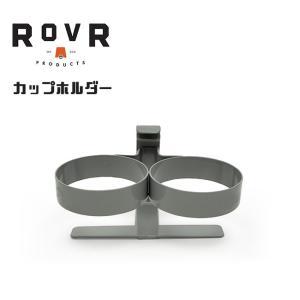 RovR ローバー ROLLR 専用 Cup Holder カップホルダー 【アウトドア/クーラーボックス/オプション/部品】 snb-shop
