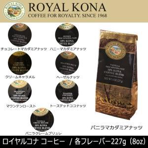 ROYAL KONA COFFEE ロイヤルコナ コーヒー ハワイアンコーヒー フレーバーコーヒー レギュラーコーヒー 227g(8oz)|snb-shop