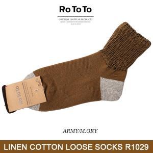 ROTOTO/ロトト  ソックス LINEN COTTON LOOSE SOCKS  R1029 【メール便・代引不可】|snb-shop