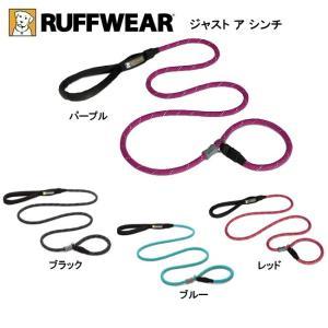 RUFFWEAR ラフウェア リード ジャスト ア シンチ 1874412 【FUNI】【FZAK】|snb-shop