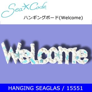 Sea Code シーコード ハンギングボード 壁掛け HANGING SEAGLAS(Welcome) 15551|snb-shop