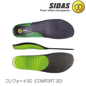 SIDAS/シダス インソールコンフォート3D/3268936 /スポーツ ランニング ウインタース...