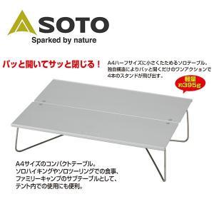 SOTO/ソト テーブル/フィールドホッパー ST-630|snb-shop