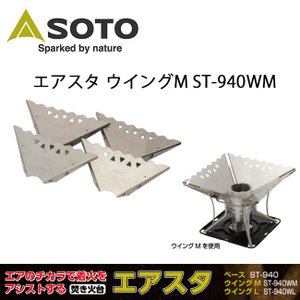 SOTO/ソト エアスタ ウイングM ST-940WM【BBQ】火床 焚き火 アウトドア|snb-shop