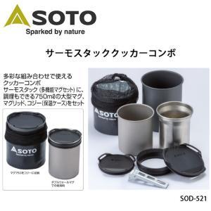 SOTO/ソト サーモスタッククッカーコンボ  SOD-521【BBQ】【COOK】新富士バーナー ...