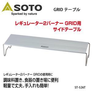 SOTO/ソト GRID テーブル  ST-526T【BBQ】【CKKR】サイドテーブル 新富士バーナー アウトドア キャンプ BBQ|snb-shop