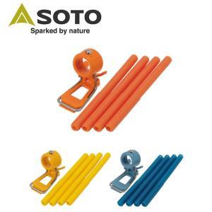 SOTO ソト レギュレーターストーブ専用 カラーアシストセット ST-3106 【アウトドア/キャ...