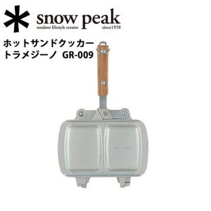 スノーピーク snowpeak キッチン/ホットサンドクッカー トラメジーノ/GR-009 【SP-...