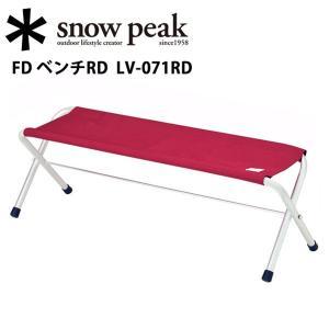 sp-lv-071rd【snowpeak/スノーピーク】ファニチャー/FD ベンチRD/LV-071...