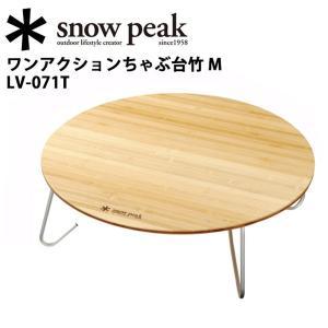 スノーピーク snowpeak ファニチャー/ワンアクションちゃぶ台竹 M/LV-071T|snb-shop