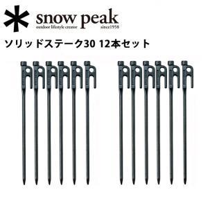 スノーピーク (snow peak) 【12本セット】6本セット2個  ペグ テント・タープ小物/ソ...