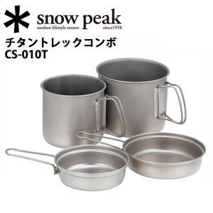 スノーピーク snowpeak ソロクッカー/チタントレックコンボ/SCS-010T 【SP-COOK】|snb-shop