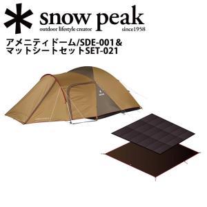 スノーピーク (snow peak) アメニティドームM SDE-001R+アメニティドーム専用のフロアマットとフロアシートのセットSET-021の3点SET 【SP-TENT】
