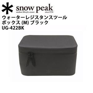 スノーピーク snowpeak ウォーターレジスタンスツールボックス (M) ブラック Water Resistance Dopp Kit (M) Black/UG-422BK 【SP-ETCA】