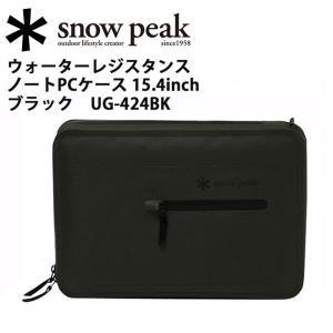 スノーピーク snowpeak ウォーターレジスタンスノートPCケース 15.4inch ブラック WaterResistance NotebookCase 15.4inch BK/UG-424BK 【SP-ETCA】