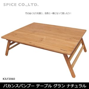 SPICE/スパイス テーブル バカンスバンブー テーブル グラン ナチュラル KJLF2060 【雑貨】 アウトドア インテリア 机 折りたたみ