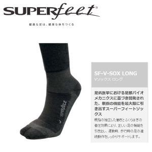spft-004 SUPERfeet スーパーフィート靴下 Vソックス ロング ブラック snb-shop