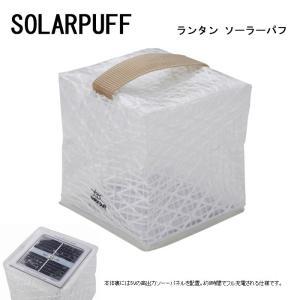 SOLARPUFF/ソーラーパフ ランタンソーラーパフ|snb-shop