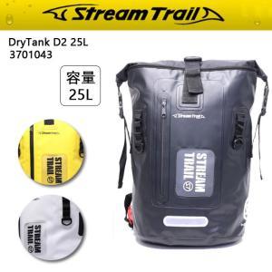 STREAM TRAIL/ストリームトレイル DryTank D2 25L 3701043 【カバン】 リュック バックパック 防水 レジャー トラベル 旅行 通勤 通学|snb-shop
