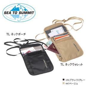 SEA TO SUMMIT/シートゥーサミット TL ネックポーチ 1700153 日本正規品|snb-shop