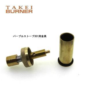 武井バーナー バーナーパーツ 接続金具301/パープルストーブ301用の金具|snb-shop