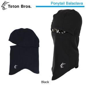Teton Bros/ティートンブロス フェィスマスク Ponytail Balaclava tb13fw39|snb-shop