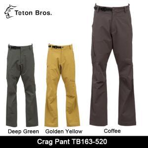 Teton Bros/ティートンブロス Crag Pant TB163-520 【服】 クライミングパンツ ロングパンツ クライマー|snb-shop