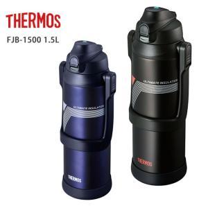 THERMOS サーモス 真空断熱スポーツボトル 1.5L FJB-1500 【水筒/ボトル/スポーツ/アウトドア】|snb-shop