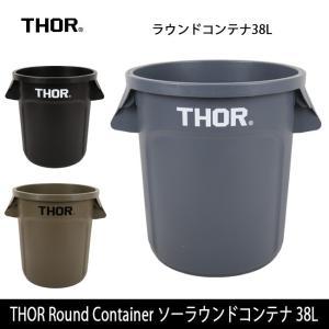 THOR ソー Round Container ラウンドコンテナ 38L 326638 【収納ケース/コンテナ】|snb-shop
