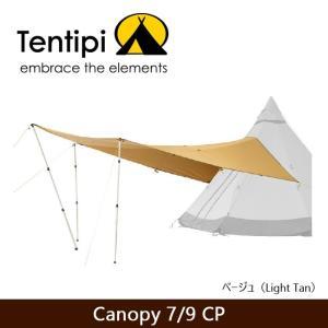 Tentipi テンティピ Canopy 7/9 CP キャノピー 7/9 CP 【TENTARP】【TARP】 タープ 日よけ アウトドア キャンプ|snb-shop