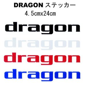 ★snb-shop超特価商品!!★tok-0443 DRAGON ステッカー LOGO-A 大 カラー:アソート SIZE:縦4-5×横24|snb-shop