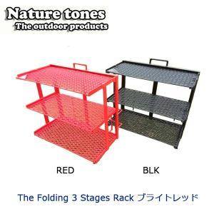 Nature Tones/ネイチャートーンズ The Folding 3 Stages Rack 3段ラック ブライトレッド/ アウトドア キャンプ ガーデニング|snb-shop