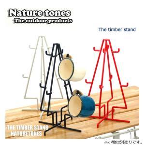 Nature Tones/ネイチャートーンズ The timber stand TS-R/DB/I ティンバースタンド カップスタンド 折りたたみ アウトドア|snb-shop